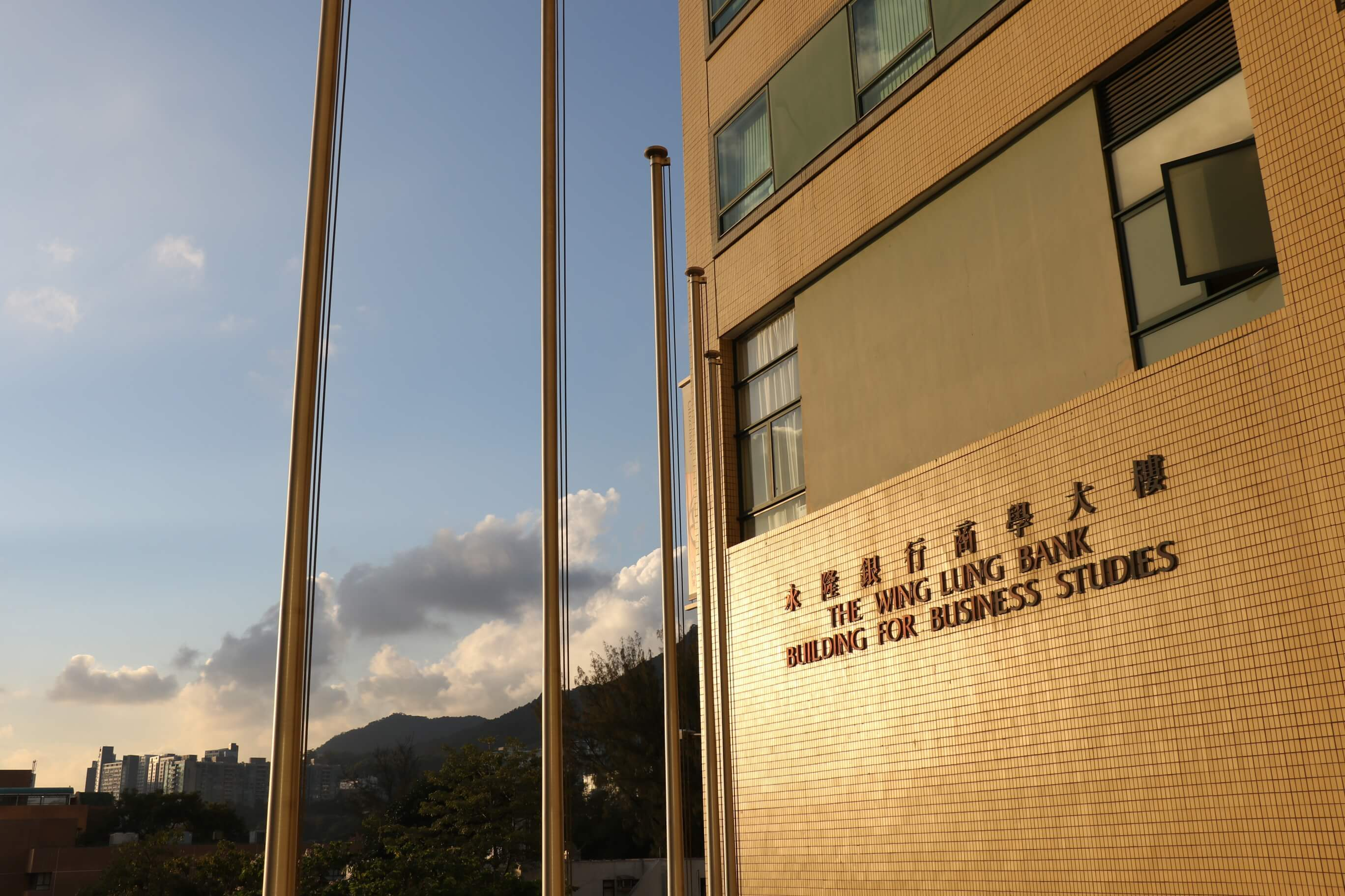 Hong Kong Baptist University- Wing Lung Bank Building for Business Studies